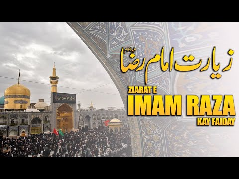 Ziarat e Imam Raza Kay Faiday | Mola Imam e Raza Ki Ziarat | Haram Imam Raza | Shrine Imam Reza | Urdu