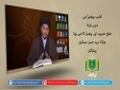 کتاب پیغمبرِؐ امی [4] | صلح حدیبیہ اور پیغمبرؐ کا امی ہونا | Urdu