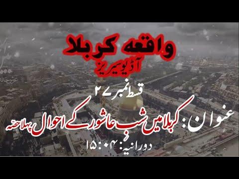 [27]Topic:Karbala main Shab e Ashur ke Ahwaal Part 1 | Maulana Muhammad Nawaz - Urdu