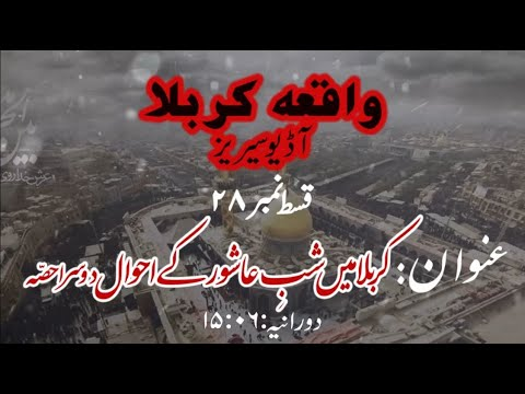 [28]Topic:Karbala main Shab e Ashur ke Ahwaal Part 2   Maulana Muhammad Nawaz - Urdu