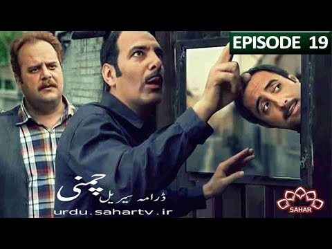 [19] Chimni | چمنی | Urdu Drama Serial