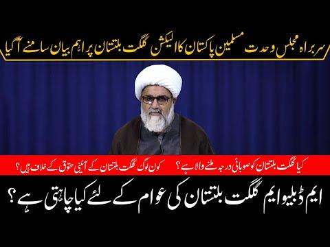 Allama Raja Nasir Abbas Jafri   Statement   Election Gilgit Baltistan 2020   Urdu
