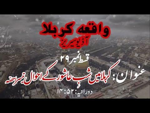[29]Topic:Karbala main Shab e Ashur ke Ahwaal Part 3   Maulana Muhammad Nawaz - Urdu