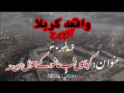 [30]Topic:Karbala main Shab e Ashur ke Ahwaal Last Part   Maulana Muhammad Nawaz - Urdu