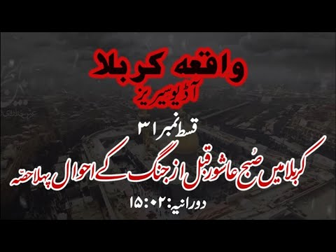 [31]Topic:Karbala main Subh e Ashoor Qabl az Jang ke Ahwaal Part 1   Maulana Muhammad Nawaz - Urdu