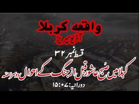 [32]Topic:Karbala main Subh e Ashoor Qabl az Jang ke Ahwaal Part 2   Maulana Muhammad Nawaz - Urdu