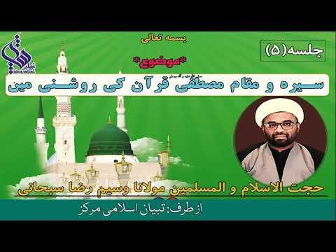 05 | Seerat O Muqaam E Hazrat E Muustafa (SAWW) Quran Ki Roshni Mai | H.I Waseem Subhani | 2020 | Urdu