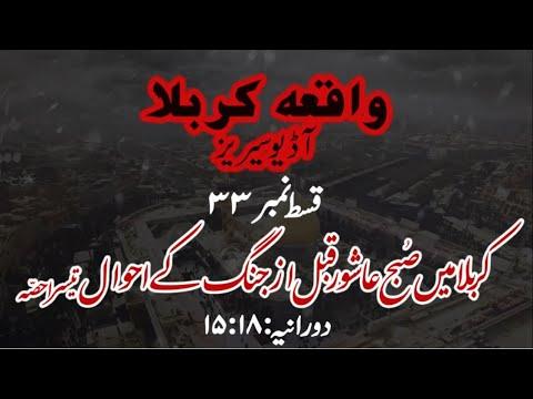 [33]Topic:Karbala main Subh e Ashoor Qabl az Jang ke Ahwaal Part 3 | Maulana Muhammad Nawaz - Urdu