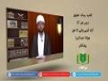 کتاب رسالہ حقوق [27] | آزاد کرنے والے کا حق | Urdu