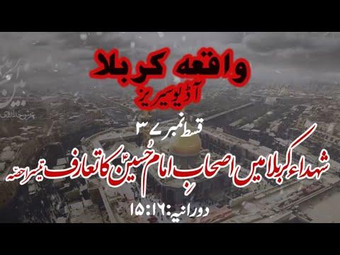 [37]Topic:Shuhada e Karbala main Ashaab e Imam Hussain a.s ka Taaruf Part 3 | Maulana M۔Nawaz - Urdu