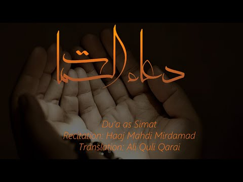 HD | Dua as Simaat | Arabic sub English