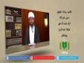 کتاب رسالہ حقوق [28] | آزاد شدہ کا حق | Urdu