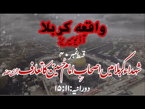 [40]Topic:Shuhada e Karbala main Ashaab e Imam Hussain as ka Ta\'aaruf Last Part   Maulana M.Nawaz - Urdu