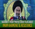 Baghdad\'s Friday Prayer Leader Talks About Imam Khamenei & Resistance | Arabic Sub English