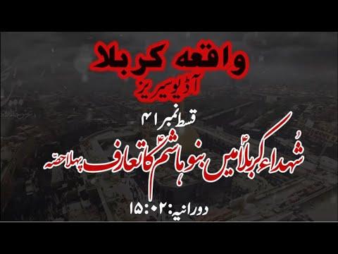 [41]Topic:Shuhada e Karbala main Banu Hashim a.s ka Ta\'aaruf Part 1   Maulana Muhammad Nawaz - Urdu