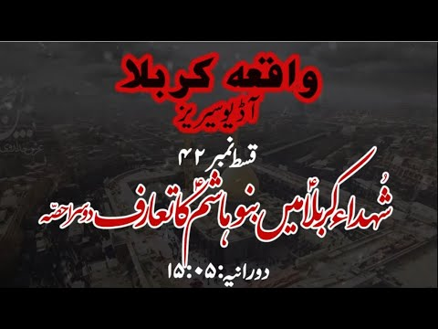 [42]Topic:Shuhada e Karbala main Banu Hashim a.s ka Ta\'aaruf Part 2   Maulana Muhammad Nawaz - Urdu