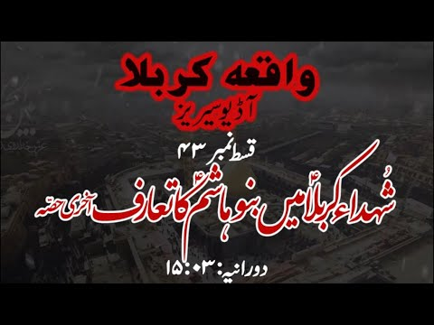 [43]Topic:Shuhada e Karbala main Banu Hashim a.s ka Taaruf Last Part   Maulana Muhammad Nawaz - Urdu