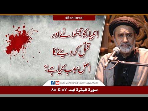Anbiya Ko Jhutlany Aur Qatal Kar Dainy Ka Asal Sabab Kya Hay?   Ayaat-un-Bayyinaat   Hafiz Syed Haider Naqvi   Urdu