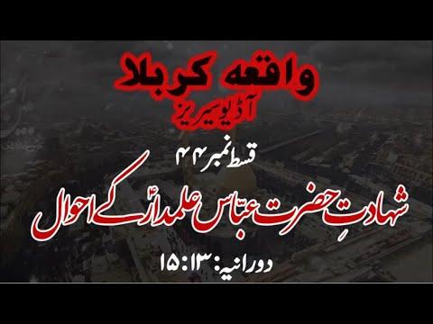 [44]Topic:Shahadat e Hazrat Abbas Alamdar a.s ke Ahwaal   Maulana Muhammad Nawaz - Urdu