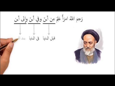 [CLIP] Allama Tabatabai Aur Insan Shanasi - Urdu