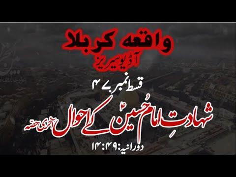 [47]Topic:Shahadat e Imam Hussain a.s ke Ahwaal Last Part   Maulana Muhammad Nawaz - Urdu