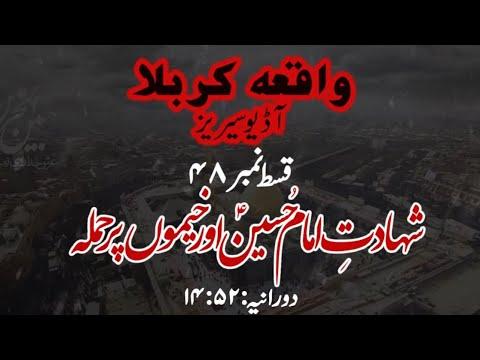 [48]Topic:Shahadat e Imam Hussain a.s aur Khaimon par Hamla   Maulana Muhammad Nawaz - Urdu