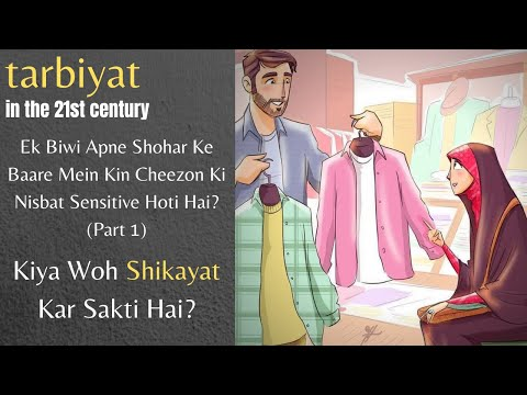 [10] Tarbiyat In The 21st Century | Biwi Apne Shohar Ki Nisbat Kin Cheezon Mein Sensitive Hoti Hai - Urdu