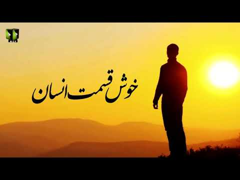 [Clip] Khush Qismat Insaan   H.I Syed Ali Murtaza Zaidi   Urdu