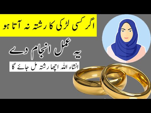 Kisi larki ka rishta na ata ho ye amal anjam de | mujarib amaal | Roohullah TV | Wazifa | Urdu