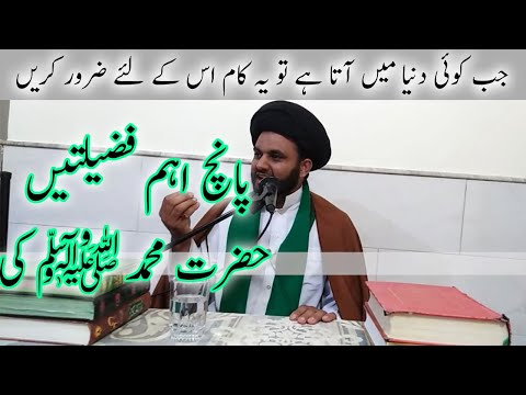 Jab koi dunya mein ata ha to us k liye ye kaam zaroor kare | 5 ahem fazeeltein Hazrat Muhammad (SAWW) | Urdu