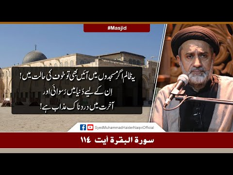 Ye Zalim Agar Masjidon Main Aaien Bhi Tu Khof Ki Halat Main!   Ayaat-un-Bayyinaat   S Haider Naqvi   Urdu