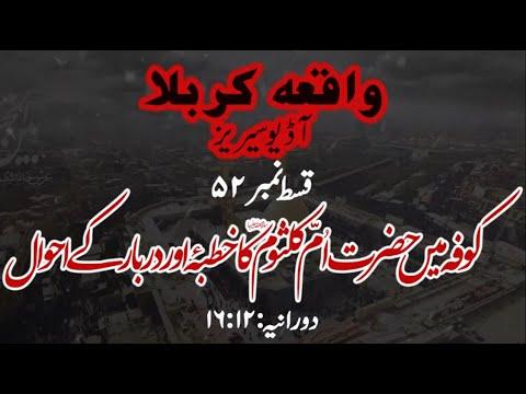 [52]Topic:Kufa main Hazrat Umm e Kulsoom s.a ka Khutba aur Darbar ke Ahwaal   Maulana M۔Nawaz - Urdu