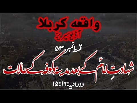 [53]Topic:Shahadat e Imam a.s ke Ba\'ad Kufa o Madina ke Halaat   Maulana Muhammad Nawaz - Urdu