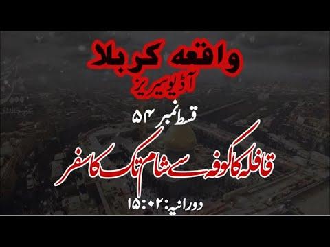 [54]Topic:Qaafilay ka Kufa se Shaam tak ka Safar   Maulana Muhammad Nawaz - Urdu