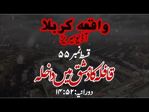[55]Topic:Qafilay ka Damishq main Dakhila   Maulana Muhammad Nawaz - Urdu