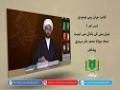 کتاب جہان بینی توحیدی [1] | جہان بینی کی زندگی میں اہمیت | Urdu