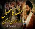 ...مقصد کا حصول اور اتحاد بین المؤمنین | شہید علامہ عارف حسین | Urdu