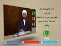 کتاب جہان بینی توحیدی [2] | سائنسی جہان بینی اور اس کا دائرہ کار | Urdu