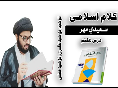 What is monotheism? ما هو التوحيد   Toheed kia hay?   Theology Lecture no 7   کلام اسلامي درس �