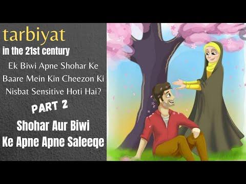 [11] Tarbiyat In The 21st Century   Biwi Apne Shohar Ki Nisbat Kin Cheezon Mein Sensitive Hoti Hai - Urdu
