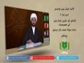 کتاب جہان بینی توحیدی [3] | فلسفی اور مذہبی جہان بینی کی خصوصیات | Urdu