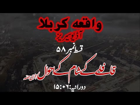 [58]Topic:Qafilay ke Shaam ke Ahwaal Part 3 | Maulana Muhammad Nawaz - Urdu