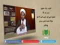 کتاب رسالہ حقوق [38] | مشورہ لینے اور دینے والے کا حق | Urdu