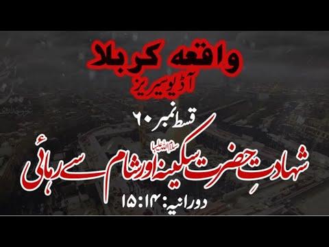 [60]Topic:Shahadat e Hazrat Sakeena s.a aur Shaam se Rihaai | Maulana Muhammad Nawaz - Urdu