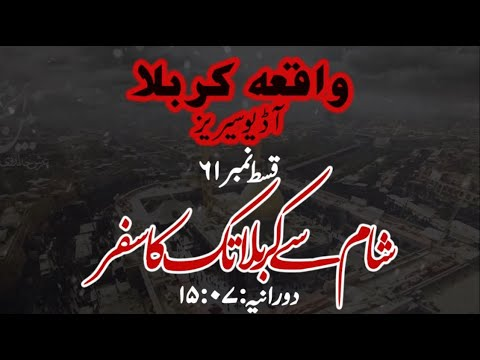 [61]Topic:Shaam se Karbala tak ka Safar   Maulana Muhammad Nawaz - Urdu