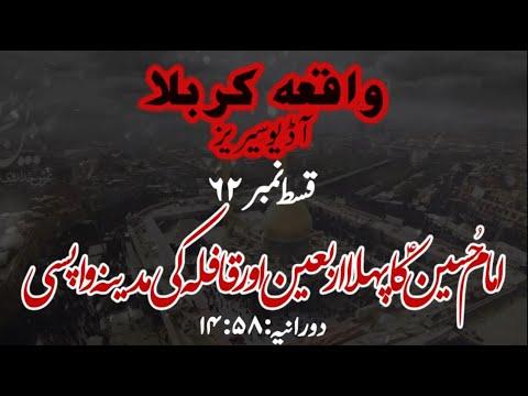 [62]Topic:Imam Hussain as ka pehla Arbaeen aur Qafila ki Madina Wapsi   Mulana Muhammad Nawaz - Urdu