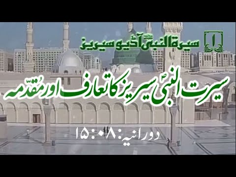 [01]Topic:Introduction to Series Seer\'ah of Holy Prophet PBUH and Preface | Maulana M.Nawaz - Urdu