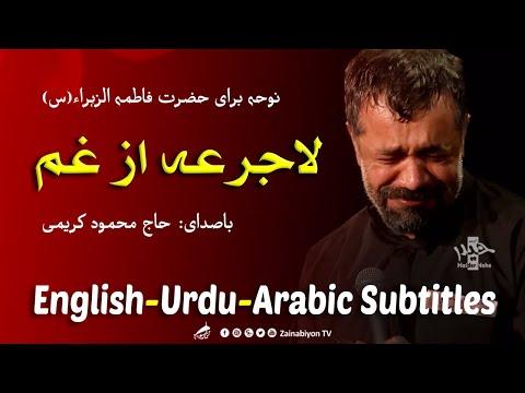 لاجرعه از غم (روضه) محمود کریمی | Farsi sub English Urdu Arabic