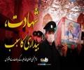 شہادت، بیداری کا سبب   امام خمینی   Farsi Sub Urdu