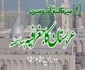 [02]Topic: Geography of the ArabWorld part 1   Maulana Muhammad Nawaz - Urdu